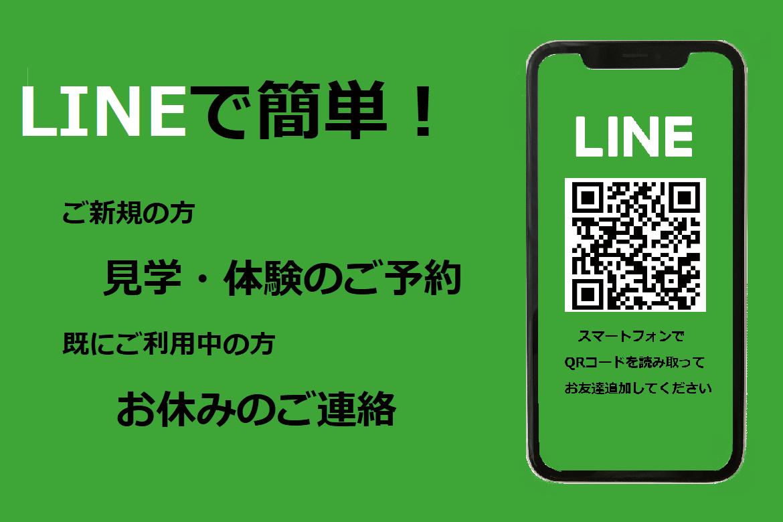LINE@HP画像2.png