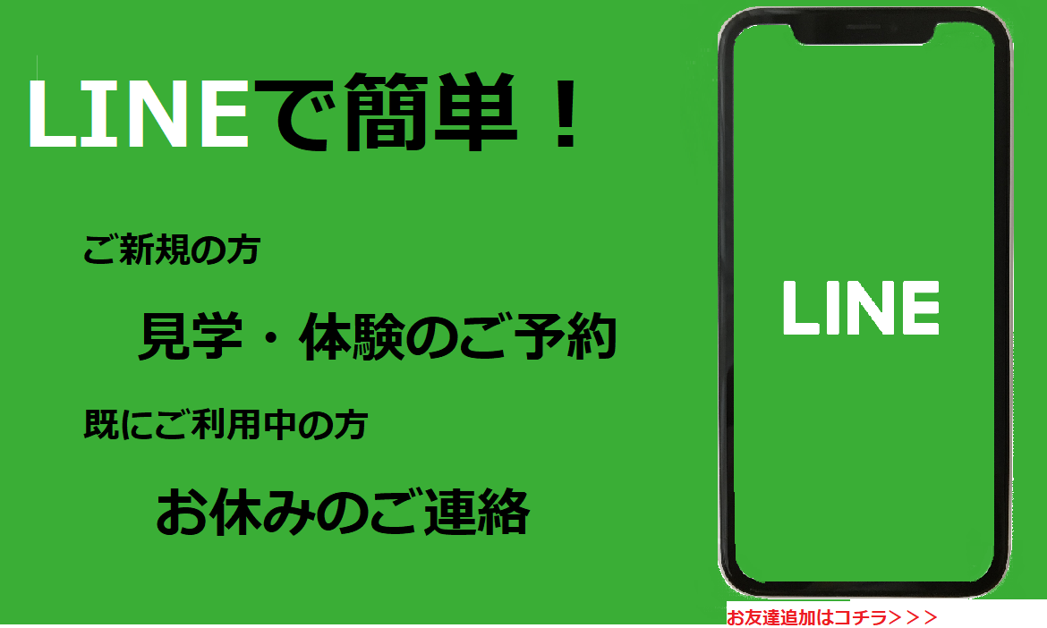 LINE@HP画像2(スマホ用).png