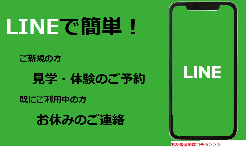 LINE@HP画像2(スマホ用).png